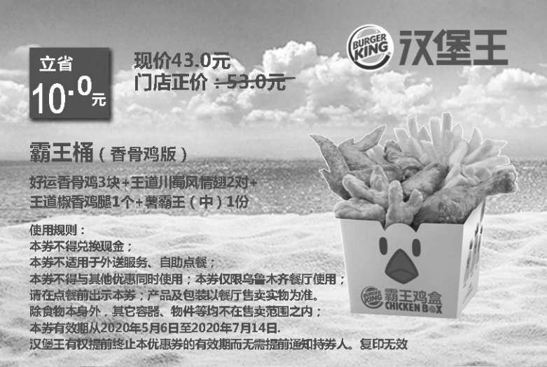 黑白优惠券图片:乌鲁木齐汉堡王 霸王桶(香骨鸡版) 2020年6月7月凭优惠券43元 - www.5ikfc.com