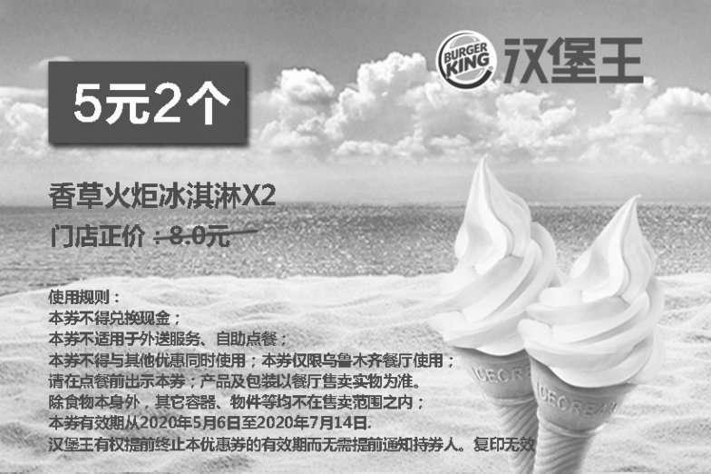 汉堡王优惠券:乌鲁木齐汉堡王 香草火炬冰淇淋2个 2020年6月7月凭优惠券5元 有效期2020年5月06日-2020年7月14日 使用范围:汉堡王乌鲁木齐餐厅