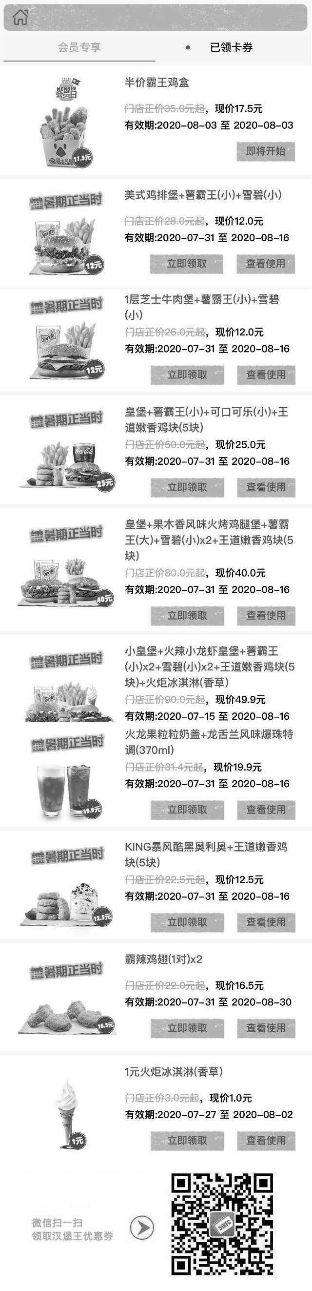 黑白优惠券图片:汉堡王优惠券领取,汉堡王2020年8月夏日优惠券卡券 - www.5ikfc.com