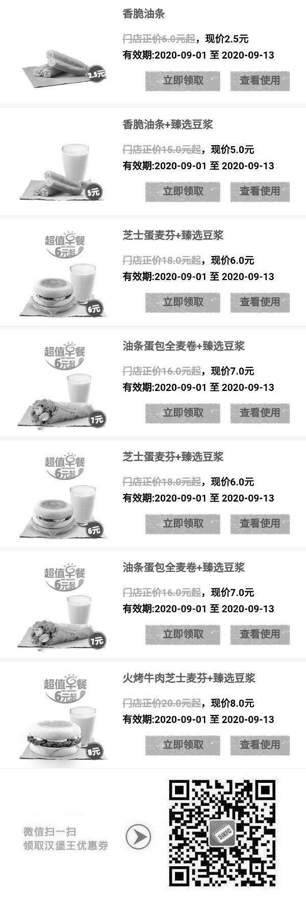 黑白优惠券图片:汉堡王早餐优惠券2020年9月领取,BK早餐优惠价2.5元起 - www.5ikfc.com