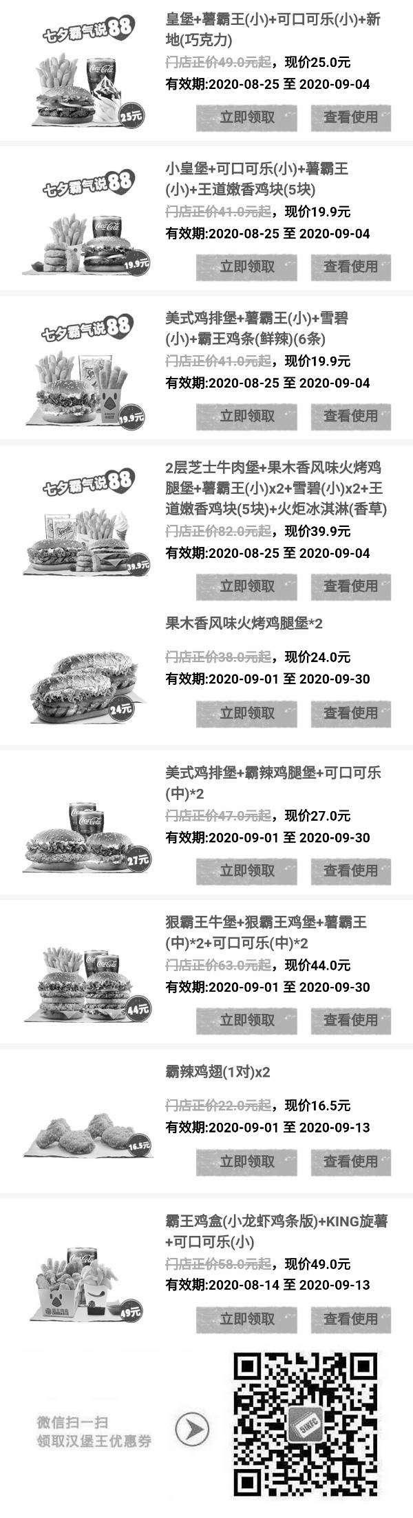 黑白优惠券图片:汉堡王2020年9月优惠券领取,双人套餐27元起 - www.5ikfc.com