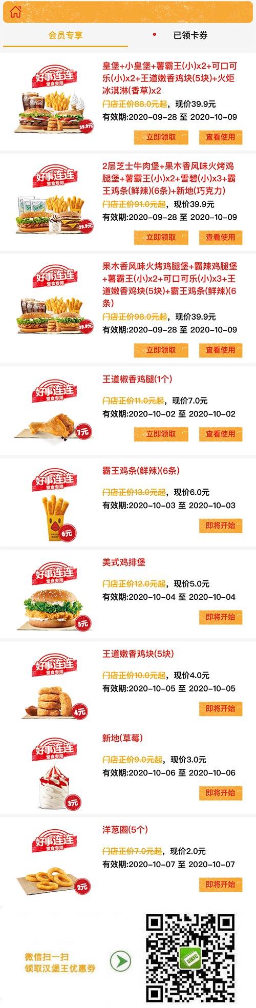 汉堡王电子优惠券2020年10月领取,好事连连套餐优惠价39.9元 有效期至:2020年10月31日 www.5ikfc.com