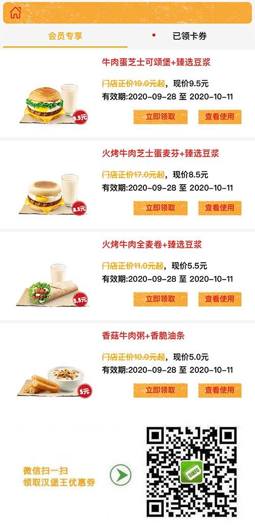 优惠券图片:汉堡王2020年10月早餐优惠券领取,早餐套餐优惠价5元起 有效期2020年10月1日-2020年10月31日