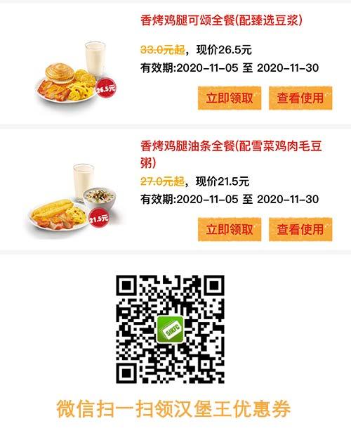 汉堡王早餐优惠券11月香烤鸡腿可颂全餐26.5元 油条全餐21.5元 有效期至:2020年11月30日 www.5ikfc.com