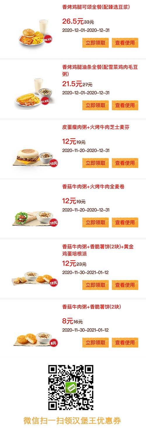 优惠券图片:汉堡王早餐优惠券2020年12月早餐套餐8元起,可颂全餐优惠价26.5元 有效期2020年12月1日-2020年12月31日