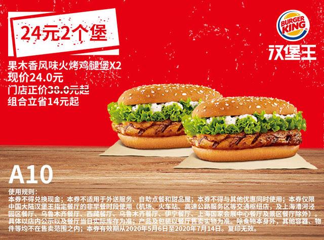 A10 果木香风味火烤鸡腿堡2个 2020年5月6月7月凭汉堡王优惠券24元 有效期至:2020年7月14日 www.5ikfc.com