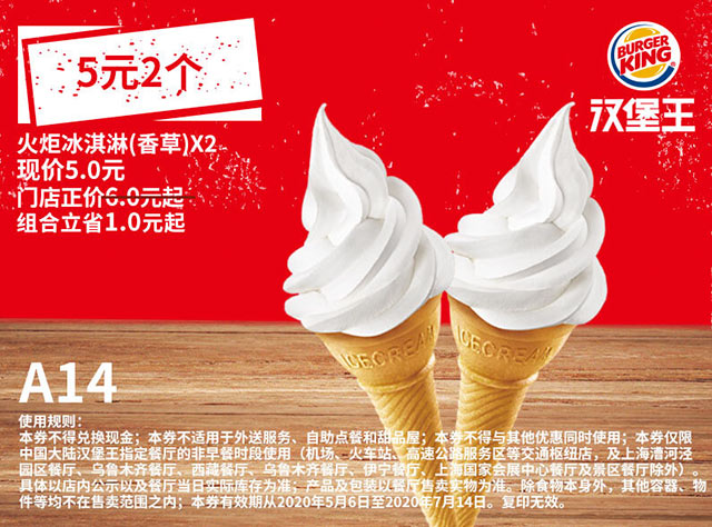 优惠券图片:A14 火炬冰淇淋(香草)2个 2020年5月6月7月凭汉堡王优惠券5元 有效期2020年05月6日-2020年07月14日