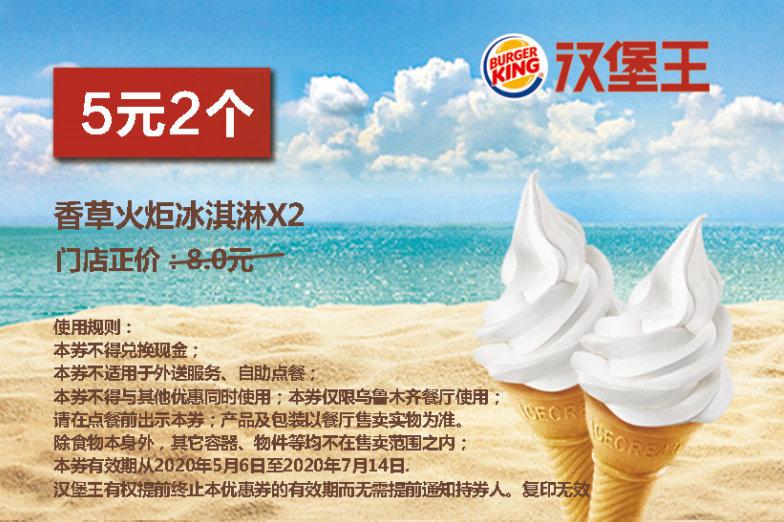 乌鲁木齐汉堡王 香草火炬冰淇淋2个 2020年6月7月凭优惠券5元 有效期至:2020年7月14日 www.5ikfc.com