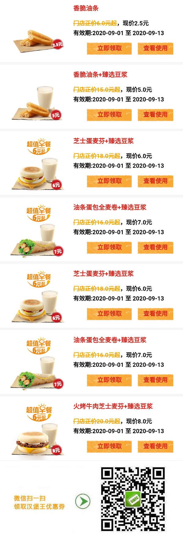 优惠券图片:汉堡王早餐优惠券2020年9月领取,BK早餐优惠价2.5元起 有效期2020年09月1日-2020年09月13日