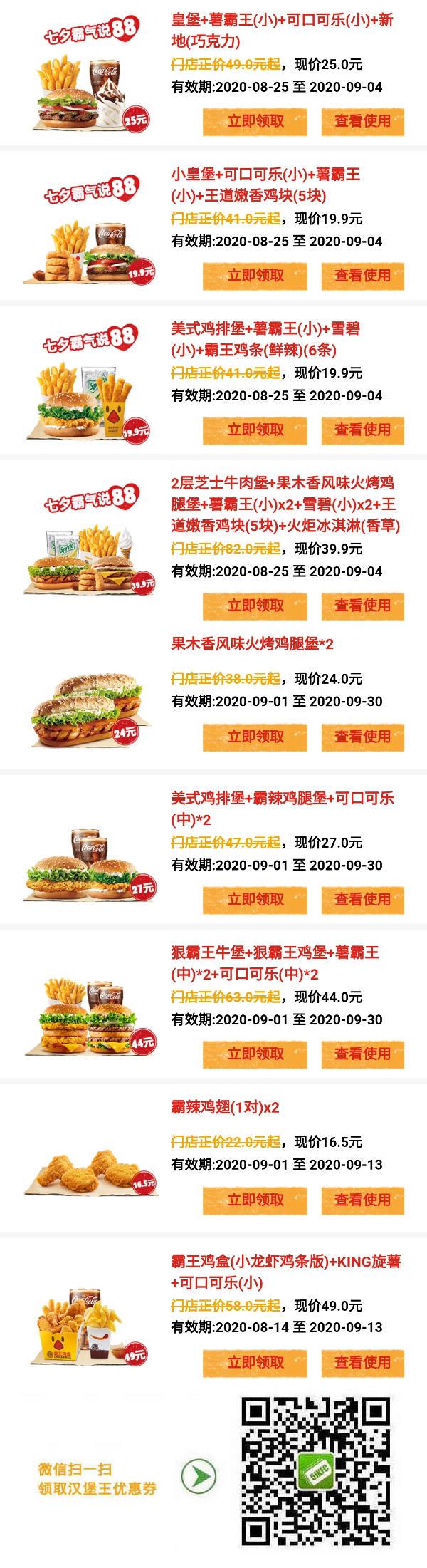 汉堡王2020年9月优惠券领取,双人套餐27元起 有效期至:2020年9月30日 www.5ikfc.com