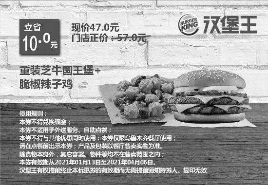 黑白优惠券图片:乌市汉堡王 重装芝牛国王堡+脆椒辣子鸡 2021年1月-4月凭优惠券47元 - www.5ikfc.com