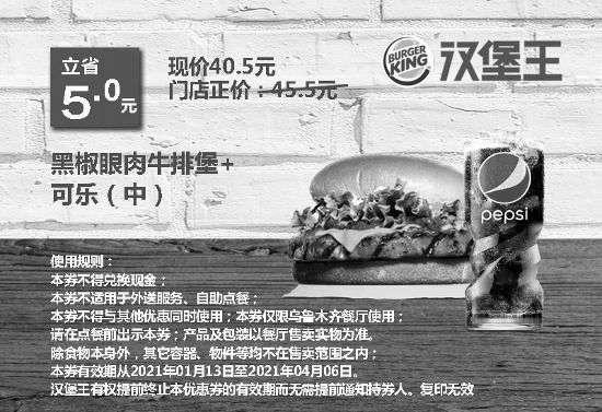 黑白优惠券图片:乌市汉堡王 黑椒眼肉牛排堡+可乐(中) 2021年1月-4月凭优惠券40.5元 - www.5ikfc.com