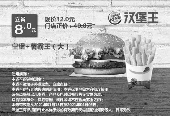 黑白优惠券图片:乌市汉堡王 皇堡+薯霸王(大) 2021年1月-4月凭优惠券32元 - www.5ikfc.com
