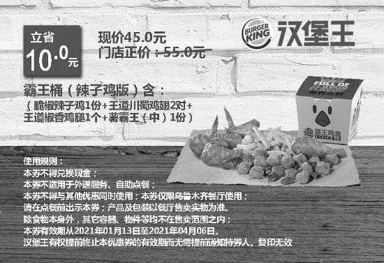 黑白优惠券图片:乌市汉堡王 霸王桶(辣子鸡版) 2021年1月-4月凭优惠券45元 - www.5ikfc.com