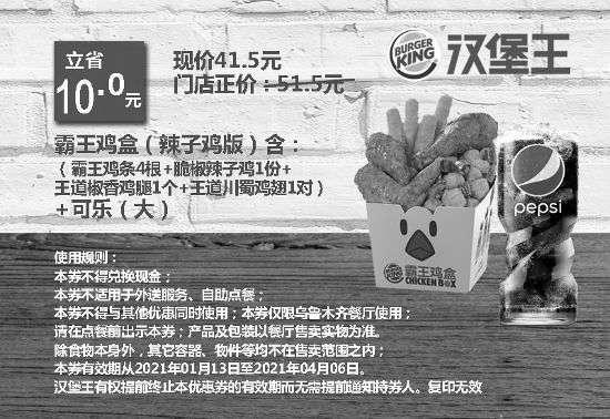 黑白优惠券图片:乌市汉堡王 霸王鸡盒(辣子鸡版) 2021年1月-4月凭优惠券41.5元 - www.5ikfc.com