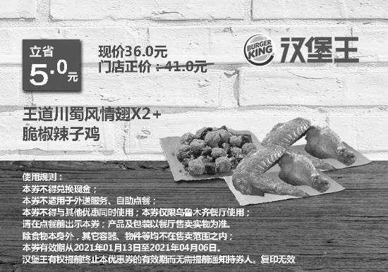 汉堡王优惠券:乌市汉堡王 王道川蜀风情翅x2+脆椒辣子鸡 2021年1月-4月凭优惠券36元 有效期2021年1月13日-2021年4月06日 使用范围:汉堡王乌鲁木齐餐厅