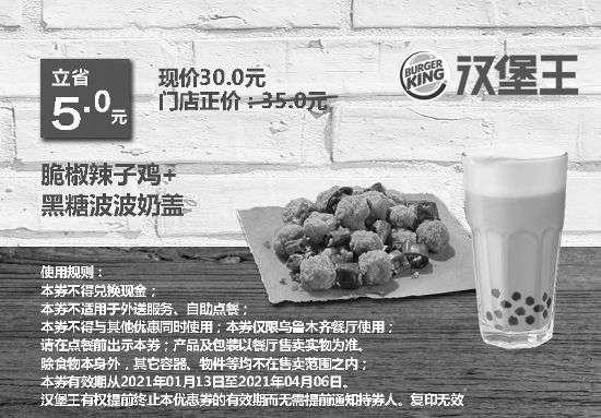 黑白优惠券图片:乌市汉堡王 脆椒辣子鸡+黑糖波波奶盖 2021年1月-4月凭优惠券30元 - www.5ikfc.com