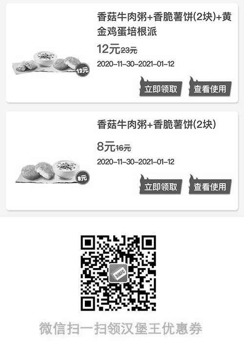 黑白优惠券图片:汉堡王2021年1月早餐优惠券 牛肉粥套餐8元起 - www.5ikfc.com