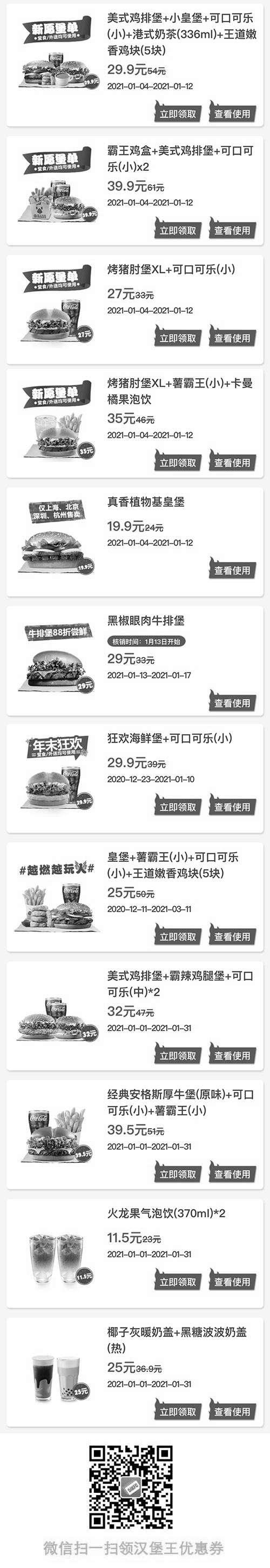 黑白优惠券图片:汉堡王优惠券2021年1月全国版 新愿堡单套餐27元起 - www.5ikfc.com