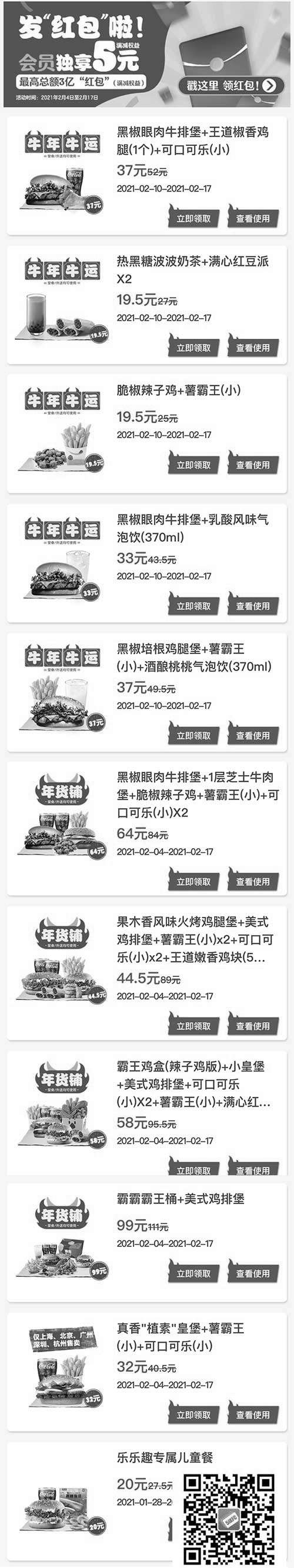 黑白优惠券图片:汉堡王优惠券2021年2月版本,牛年牛运优惠券含多种套餐优惠价 - www.5ikfc.com