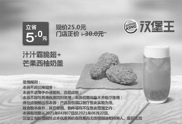 黑白优惠券图片:乌市汉堡王 汁汁霸脆翅+芒果西柚奶盖 2021年5月6月凭优惠券25元 - www.5ikfc.com