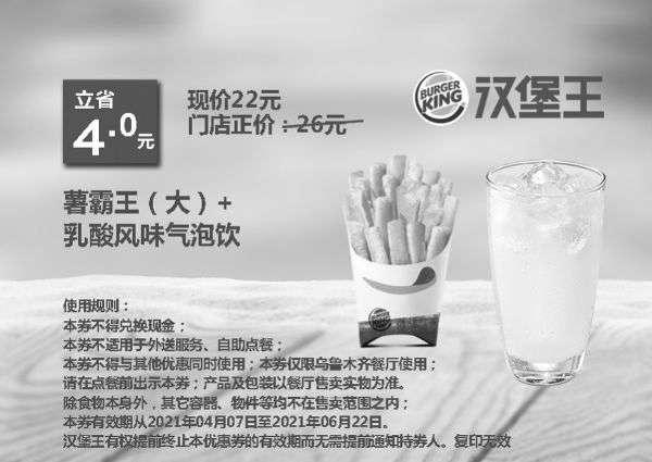 黑白优惠券图片:乌市汉堡王 薯霸王(大)+乳酸风味气泡饮 2021年5月6月凭优惠券22元 - www.5ikfc.com