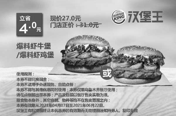 黑白优惠券图片:乌市汉堡王 爆料虾鸡堡/爆料虾牛堡 2021年5月6月凭优惠券27元 - www.5ikfc.com
