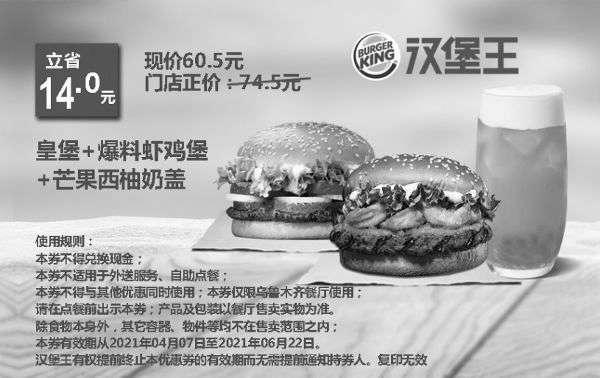 黑白优惠券图片:乌市汉堡王 皇堡+爆料虾鸡堡+芒果西柚奶盖 2021年5月6月凭优惠券60.5元 - www.5ikfc.com