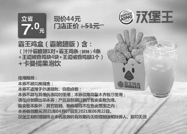 黑白优惠券图片:乌市汉堡王 霸王鸡盒(霸脆翅版) 2021年5月6月凭优惠券44元 - www.5ikfc.com