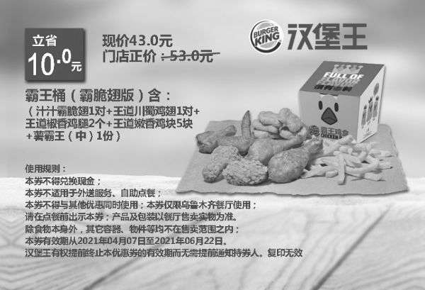 黑白优惠券图片:乌市汉堡王 霸王桶(霸脆翅版) 2021年5月6月凭优惠券43元 - www.5ikfc.com