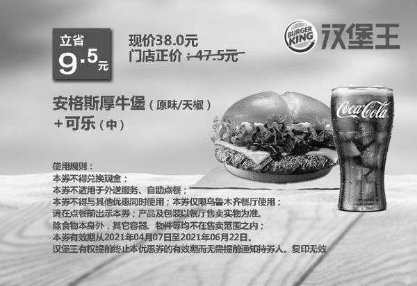 黑白优惠券图片:乌市汉堡王 安格斯厚牛堡(原味/天椒)+可乐(中) 2021年5月6月凭优惠券38元 - www.5ikfc.com