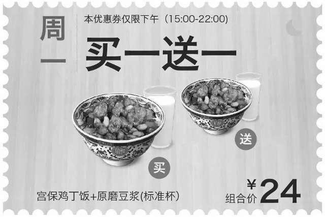 黑白优惠券图片:和合谷优惠券 周一 宫保鸡丁饭+原磨豆浆(标准杯) 凭券买一送一 - www.5ikfc.com