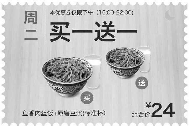 黑白优惠券图片:和合谷优惠券 周二 鱼香肉丝饭+原磨豆浆(标准杯) 凭券买一送一 - www.5ikfc.com