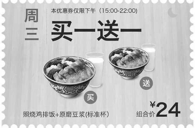 黑白优惠券图片:和合谷优惠券 周三 照烧鸡排饭+原磨豆浆(标准杯) 凭券买一送一 - www.5ikfc.com