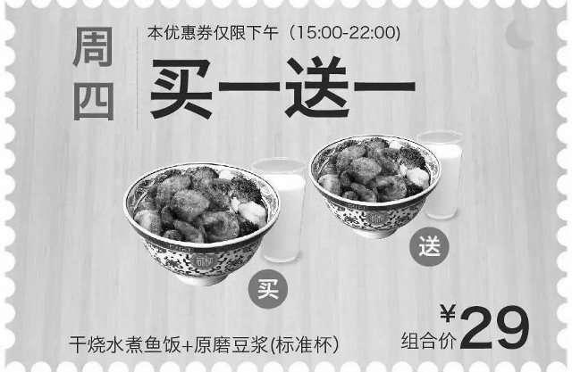 黑白优惠券图片:和合谷优惠券 周四 干烧水煮鱼饭+原磨豆浆(标准杯) 凭券买一送一 - www.5ikfc.com