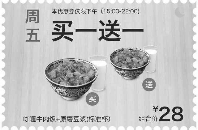 黑白优惠券图片:和合谷优惠券 周五 咖喱牛肉饭+原磨豆浆(标准杯) 凭券买一送一 - www.5ikfc.com
