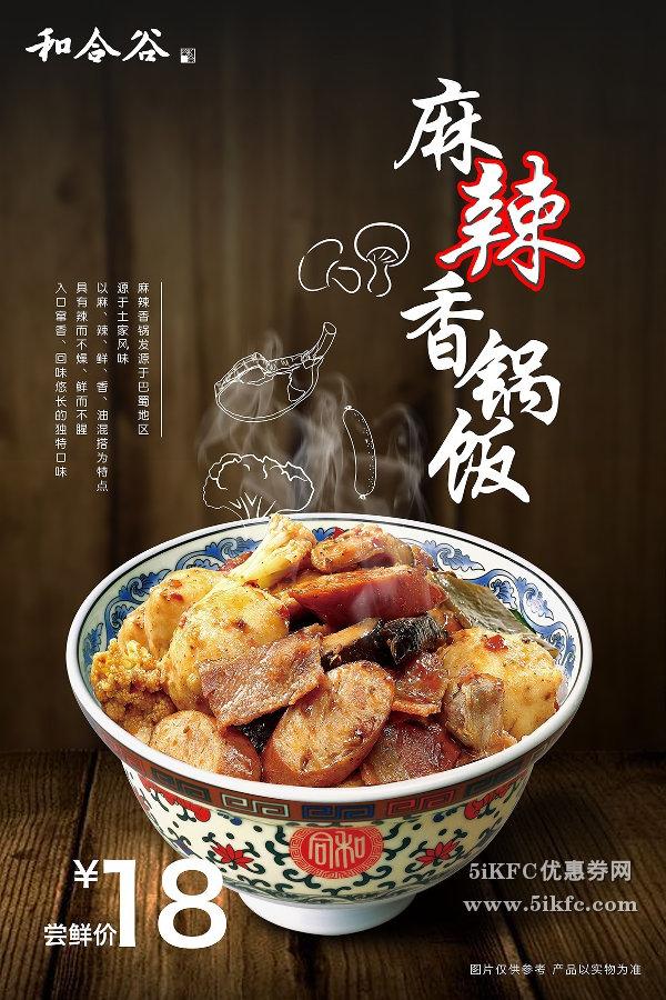 和合谷麻辣香锅饭新品上市,尝鲜价18元 有效期至:2016年12月31日 www.5ikfc.com