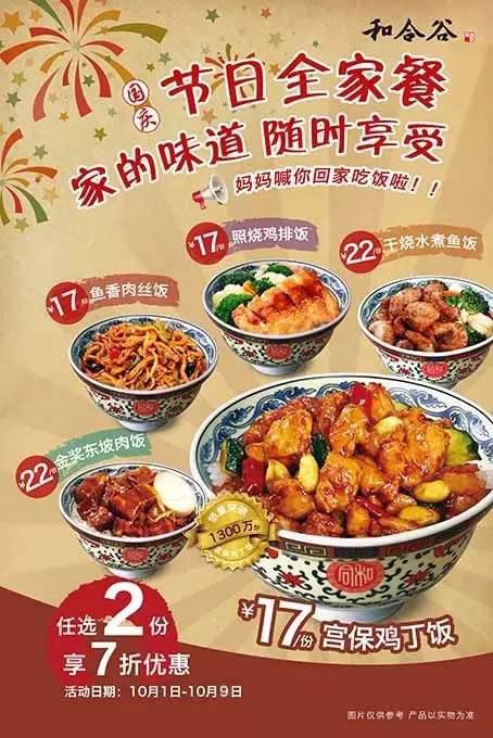 和合谷国庆全家餐,饭食任选2份享7折优惠 有效期至:2016年10月9日 www.5ikfc.com