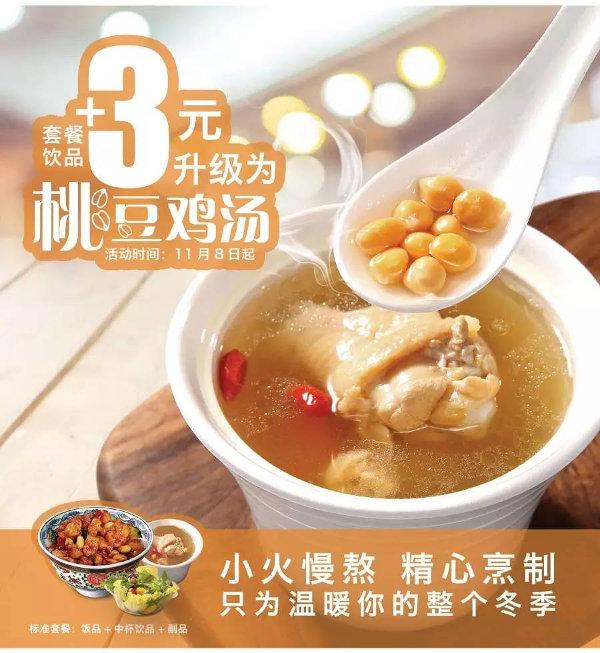 优惠券图片:和合谷套餐饮品+3元升级为桃豆鸡汤 有效期2016年11月8日-2016年12月31日
