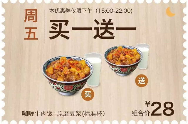和合谷优惠券 周五 咖喱牛肉饭+原磨豆浆(标准杯) 凭券买一送一 有效期至:2016年12月15日 www.5ikfc.com