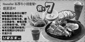 印 黑白打印 豪客来优惠券2012年5月Houcaller私享牛小排套餐 盛厦图片
