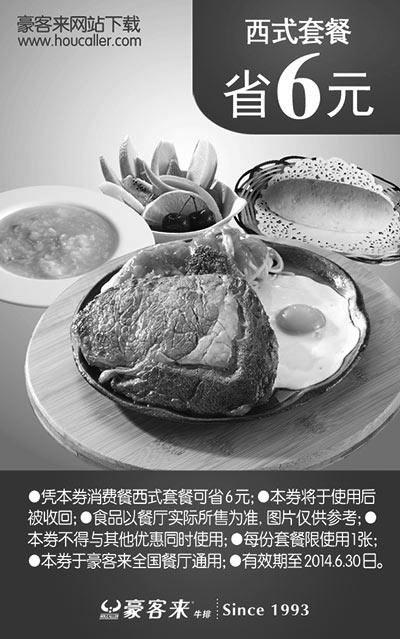 黑白优惠券图片:豪客来优惠券:2014年凭券消费西式套餐可省6元 - www.5ikfc.com