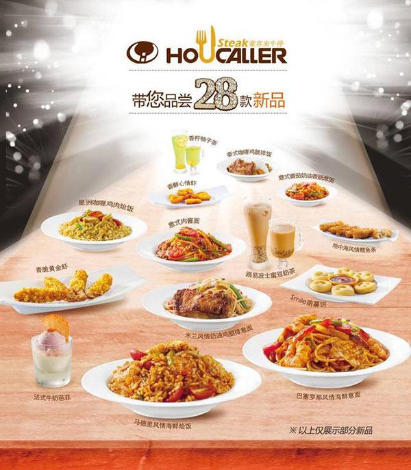 豪客来2014新菜单美味升级,带你品尝28款豪客来新品 有效期至:2014年12月31日 www.5ikfc.com