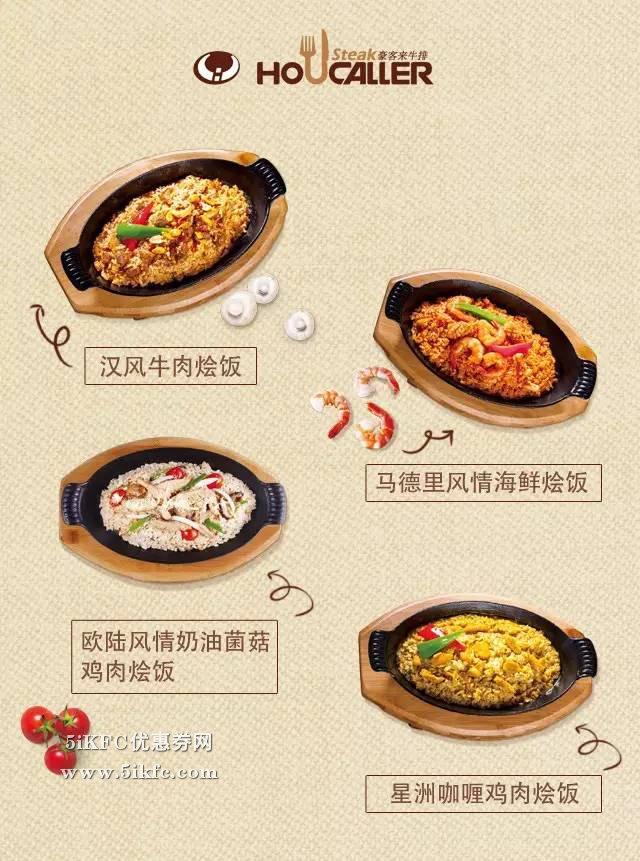 豪客来经典意式料理,各具风味的意式烩饭 有效期至:2016年1月31日 www.5ikfc.com