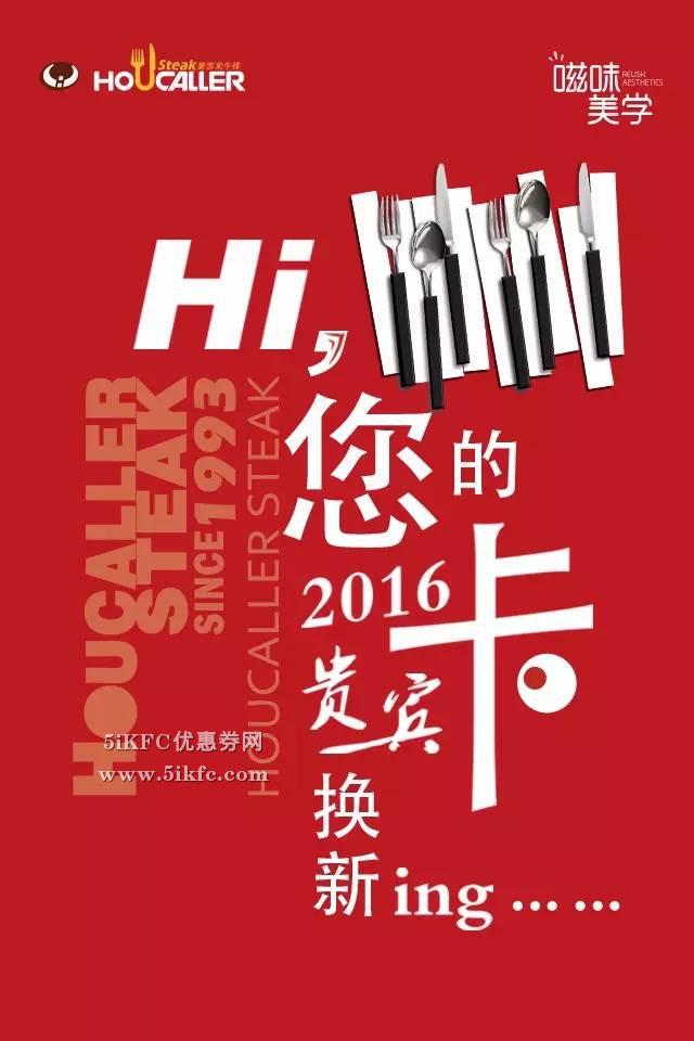 豪客来2016贵宾卡换新ing,持卡享8.5折优惠 有效期至:2016年2月28日 www.5ikfc.com
