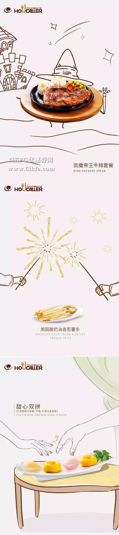 豪客来跨年Style,凯撒帝王牛排套餐、美国酸奶油香葱薯条、甜心双拼 有效期至:2016年2月28日 www.5ikfc.com