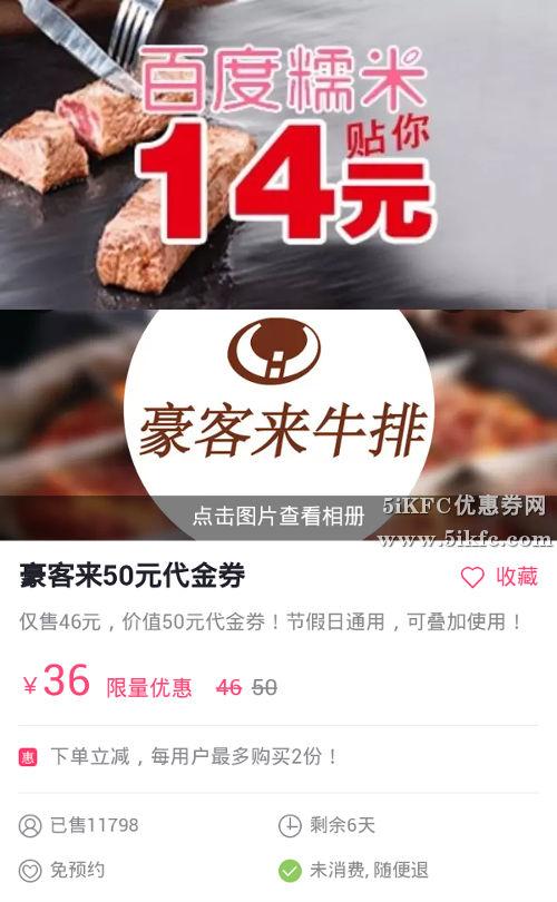 百度糯米72折购豪客来50元代金券,优惠价36元 有效期至:2015年4月7日 www.5ikfc.com