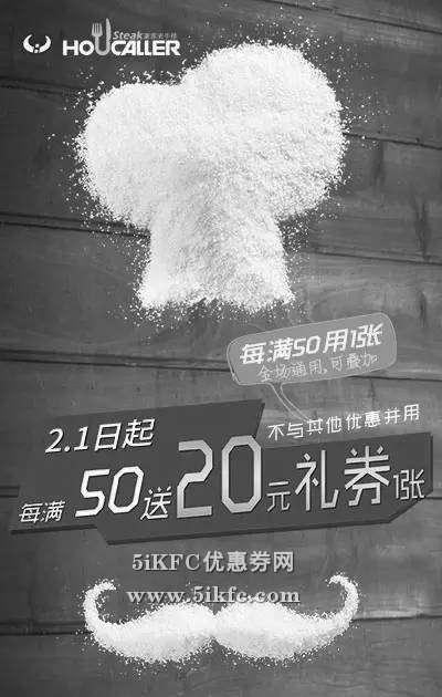 黑白优惠券图片:豪客来春节红包,消费满50元送20元礼券 - www.5ikfc.com