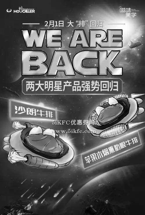 """黑白优惠券图片:豪客来大""""排""""回归,苹果木烟熏肋眼牛排和沙朗牛排强势回归 - www.5ikfc.com"""