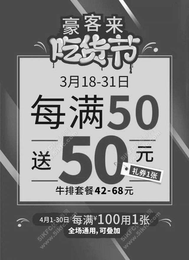 黑白优惠券图片:豪客来吃货节,全场消费每满50送50元礼券 - www.5ikfc.com